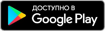 Скачайте в Google Play